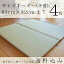 「おひるね畳・サイズオーダー半畳(0.5畳)タイプ」4枚:通気層でいつでも快適な置き畳