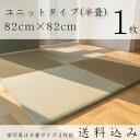「おひるね畳・ユニット半畳(0.5畳)タイプ」1枚:通気層でいつでも快適な置き畳