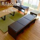 [送料無料]畳椅子Rilassa(リラッサ)三人掛け[日本製][椅子/イス/畳ベンチ/畳椅子/腰掛け/収納/畳/畳の椅子/和風 椅子/スツール]
