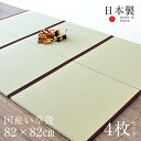 ユニット畳 置き畳 琉球畳風 半畳 縁付き畳 い草畳 4枚セット 日本製 1年間保証 【オルロ・エバ 国産い草】 おすすめ 置くだけ 畳 たたみ タタミ 赤ちゃん リビング オーダーサイズ オーダーメイド おしゃれ