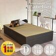畳ベッド ダブル大容量収納付きヘッドレス畳ベッド ラトリエダブルサイズ※選べる畳国産い草畳表/樹脂畳表/和紙畳表日本製 国産フレーム 送料無料