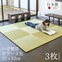 ユニット畳 琉球畳 置き畳 半畳 フローリング い草畳 3枚セット 日本製 1年間保証 【パラレル カラーい草】 おすすめ 置くだけ 畳 たたみ タタミ 赤ちゃん リビング オーダーサイズ オーダーメイド おしゃれ