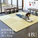 畳 ユニット畳 置き畳フローリング畳 パラレル/プラス 4枚セットサイズ 約82cm×82cm×厚さ2.5cm国産和紙畳表/平織り/縁なし畳(琉球畳風)日本製 1年間保証 送料無料イ草 い草 ラグ