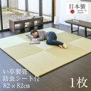 ユニット畳 琉球畳 置き畳 半畳 フローリング い草畳 1枚 単品 日本製 1年間保証 【オッチ 中国産い草】 おすすめ 縁なし畳 置くだけ 畳 たたみ タタミ 赤ちゃん リビング オーダーサイズ オーダーメイド おしゃれ