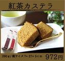 紅茶カステラ260g