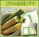 抹茶菓子セットSR-12