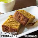 クーポン配布中 炭焼珈琲カステラ260g【スーパーSALE】