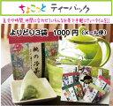【メール便送料込】【1000円ポッキリ】ちょこっとティーパックよりどり3袋05P03Dec16