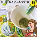 【メチル化カテキン】べにふうき緑茶(1.2g×15)たていし園 アレルギー対策