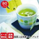 スーパーセール10%OFF 【送料無料】抹茶入玄米茶ひも付ティーバッグ 80パック メール便配送 日本茶 緑茶 テレワーク 在宅勤務 での癒しにお手軽