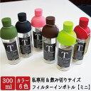 【hario】フィルターインボトル300ml パーソナルサイ...