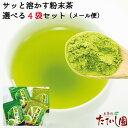 楽天お茶のたていし園【新商品】選べる粉末緑茶と玄米茶 4袋セット(50g×4)メール便配送 送料無料