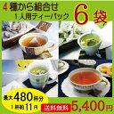 【送料無料】4種類の茶から6袋選べる!たっぷり最大480杯分...
