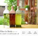 おしゃれな水出しボトル ポット【hario】ハリオ フィルターインボトル カーク KAB-120-SPR 1,200ml