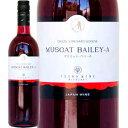 日本ワイン 赤ワイン マスカット・ベリーA 750ml 宮崎県 都農ワイン