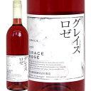 日本ワイン ロゼワイン 2018年 グレイスロゼ 中央葡萄酒 日本 山梨県 750ml