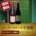 【送料無料】三年・五年古酒の芋焼酎飲み比べ720ml2本セッ...