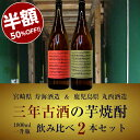 【送料無料】三年古酒の芋焼酎飲み比べ1800ml2本セット(...
