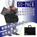 【送料無料】キャリーケースにすっぽり入るガーメントバッグの決定版SU-PACK【オススメ】【売れ筋】