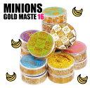 ミニオンズ マスキングテープ 【1セット16個入】かわいいミニオンがゴールドのマスキングテープになってやってきた♪ マステ かわいい キッズ キャラクター セット [送料無料]