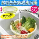 食器の付け置きや野菜の水洗いに折り畳み洗い桶丸型33cm