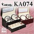 ワインディングマシーン 【送料無料】 4本同時巻き KA074 2色自動巻き 腕時計機械式 巻き上げ機ウォッチワインダーの決定版 人気No1です!