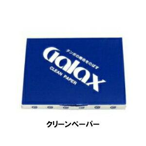 【郵送でお届け】 GALAX ギャラックスクリーンペーパー 100枚入り