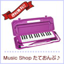 【送料無料】【お取り寄せ商品】KC ケーシー 鍵盤ハーモニカ メロディピアノ P3001-32K パープル