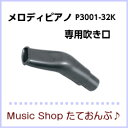 KC ケーシー 鍵盤ハーモニカ メロディピアノ P3001-32K専用 立奏用吹き口