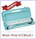 【送料無料】【お取り寄せ商品】KC ケーシー 鍵盤ハーモニカ メロディピアノ P3001-32K ソラ SORA
