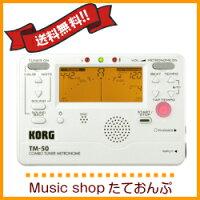 【送料無料!!】KORGコルグチューナー&メトロノームTM-50PWホワイト