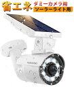 ダミーカメラ センサーライト 屋外 ソーラーライト 高輝度 IP66防水防塵 夜間自動点灯消灯 3つ...