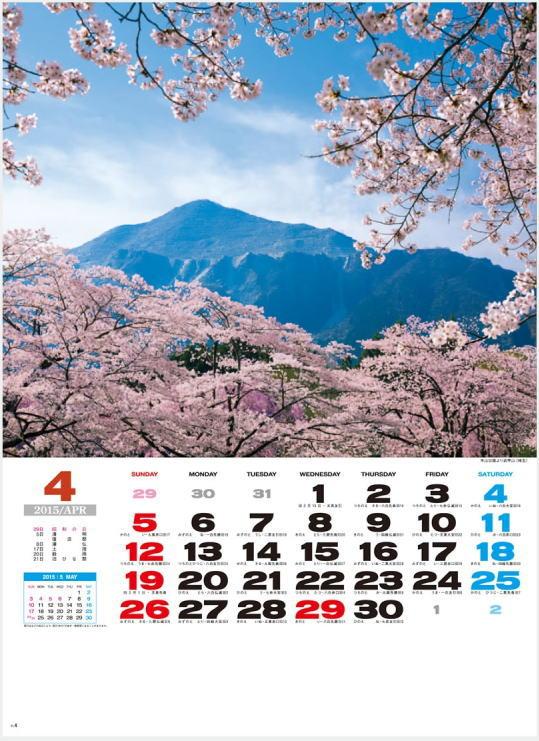 カレンダー 2014年カレンダー 大安 : カレンダー 2015年カレンダー ...