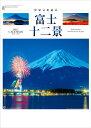 富士十二景 富士山風景 カレンダー 2017年カレンダー  平成29年カレンダー カレンダー2017 壁掛けカレンダー