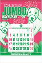 【即納可】 ジャンボ3色文字カレンダー 特大サイズカレンダー 2018年 カレンダー  平成30年カレンダー カレンダー2018 壁掛けカレ..