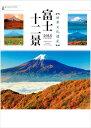 富士十二景 富士山風景 カレンダー 2018年カレンダー  平成30年カレンダー カレンダー2018 壁掛けカレンダー