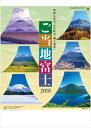 ご当地富士カレンダー 2018年カレンダー  平成30年カレンダー カレンダー2018 壁掛けカレンダー 日本風景カレンダー