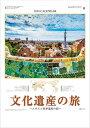大判サイズ ユネスコ世界遺産 文化遺産の旅 カレンダー 2018年カレンダー  平成30年カレンダー カレンダー 2018 壁掛け  世界風景カレンダー 12ヵ月タイプ