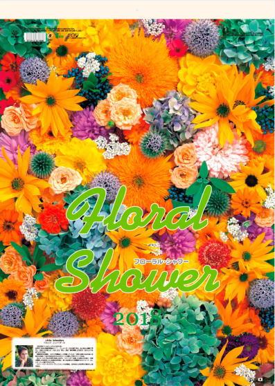 フローラルシャワー 花カレンダー カレンダー 2018年カレンダー  平成30年カレンダー カレンダー2018 壁掛けカレンダー カレンダー 2018 壁掛け アート