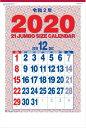 カレンダー 壁掛け オフィス シンプル 大判 特大サイズ ジャンボサイズカレンダー 特大サイズカレンダー 2020年 カレンダー  カレン..