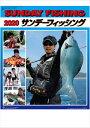 サンデーフィッシング 釣りカレンダー 2020年カレンダー カレンダー2020 壁掛けカレンダー