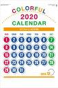 カラフルジャンボ文字 特大サイズカレンダー 目に優しい! 2020年 カレンダー カレンダー2020 年 壁掛けカレンダー 12カ月文字 ..