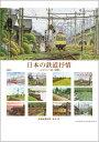 日本の鉄道風景カレンダー 壁掛けカレンダー 令和2年 2020カレンダー 鉄道 線路 (50部から名入れ承ります)
