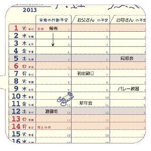 年カレンダー 家族 カレンダー ...