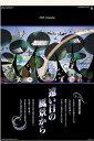 カレンダー 2019 壁掛け 特大サイズフィルムカレンダー 藤城清治作品集 遠い日の風景から 影絵 カレンダー 2019年カレンダー