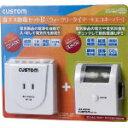 カスタム 節電セットB SDS02B(423-8273)注意 ●オイルヒーター、IHヒーター、エアコン、クーラーなどにはご使用できません。
