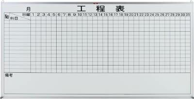 【送料無料!TRUSCO工具 格安特価(トラスコ中山)】TRUSCO スチール製ホワイトボード 工程管理表 900X1200 OL25B [520-4461] 【オフィスボード】[OL-25B]