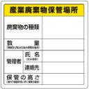 【送料無料!標識・看板・ステッカー・サインが格安価格】TRUSCO 廃棄物標識 産業廃棄物保管場所
