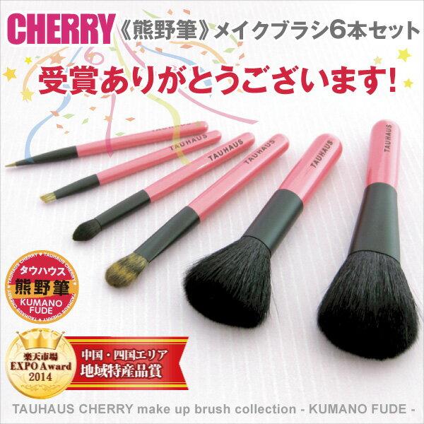 笔刷名家熊野笔/化妆笔礼盒套装