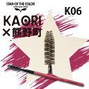 STAR★OF THE COLORKAORI×熊野町スクリューブラシ[K06][ネコポスOK]【RCP】まつげエクステンション